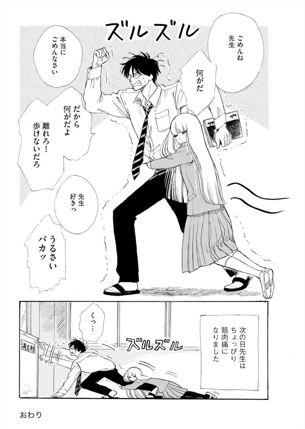 塩田先生と雨井ちゃんサブ画像7