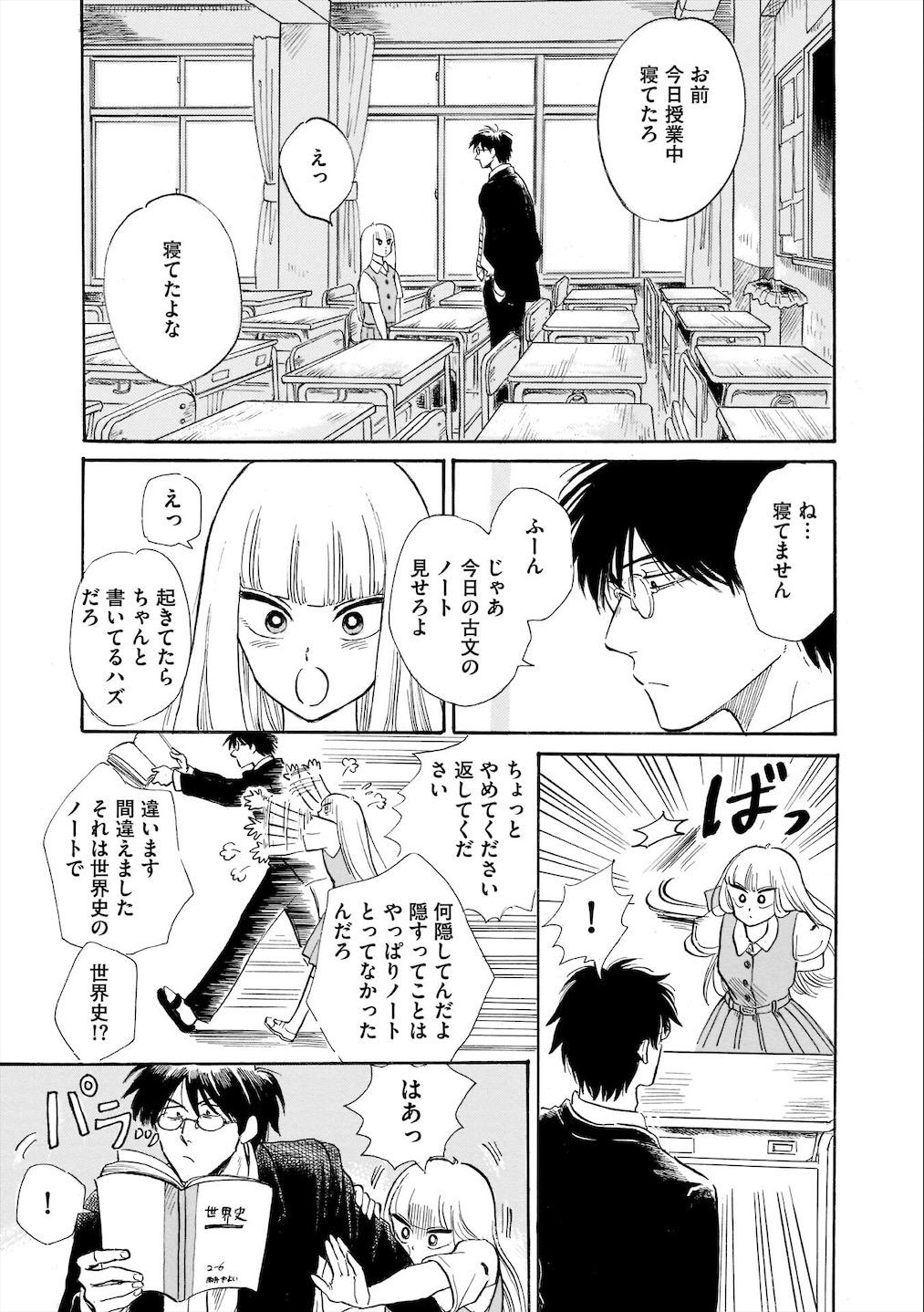塩田先生と雨井ちゃんサブ画像6