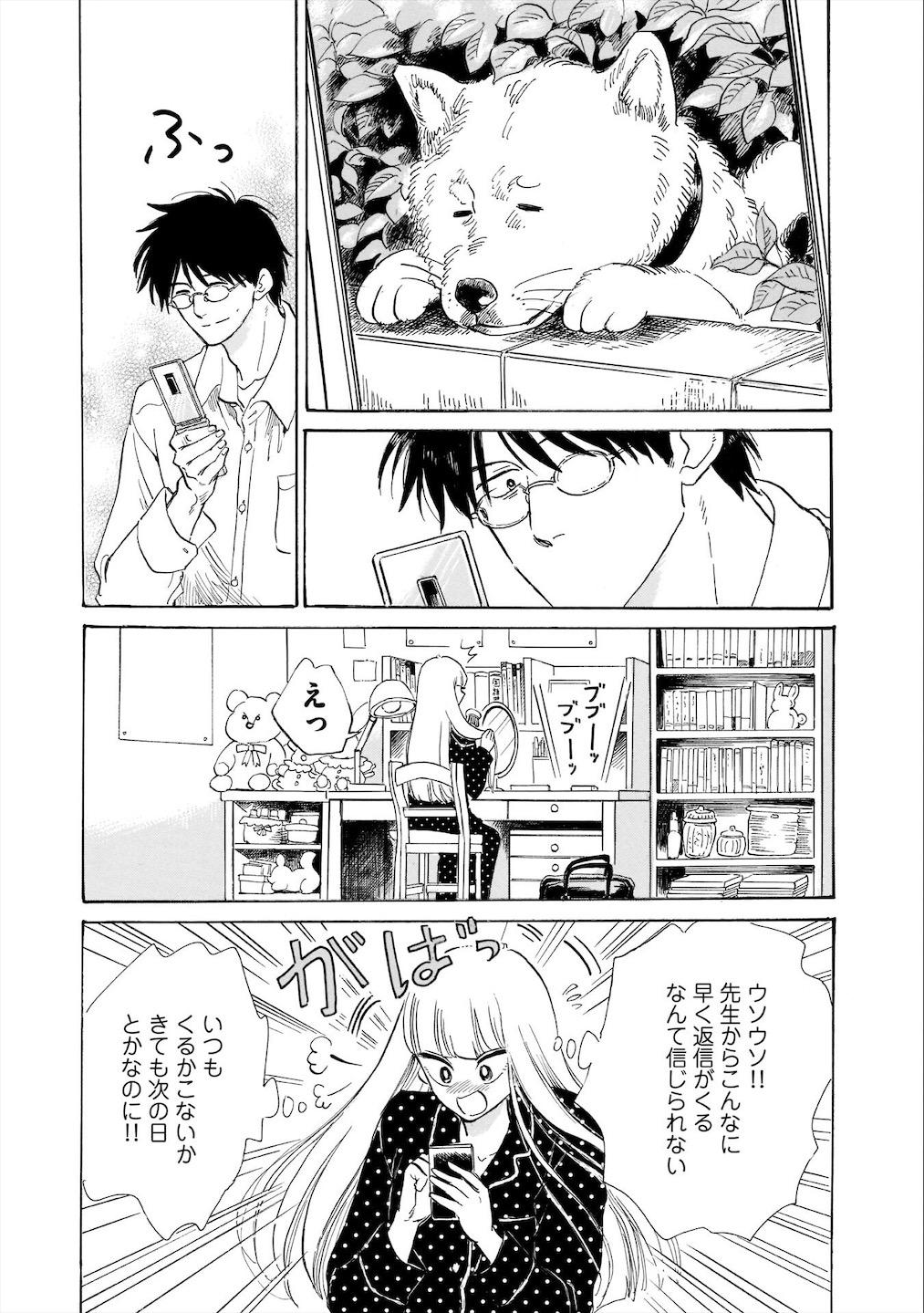 塩田先生と雨井ちゃんサブ画像2