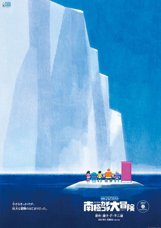 映画ドラえもんのび太の南極カチコチ大冒険サブ画像3
