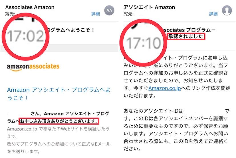 Amazonアソシエイトの8分承認