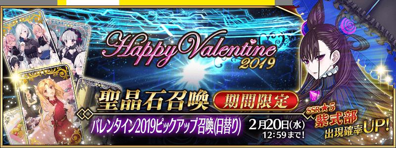 バレンタイン2019 ボイス&レター・これくしょん!~紫式部と7つの呪本~のピックアップ