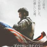 「アメリカン・スナイパー」メイン画像