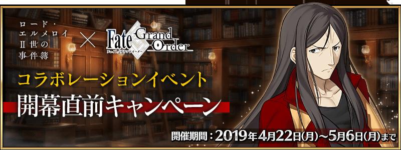 「ロード・エルメロイⅡ世の事件簿×Fate/Grand Orderコラボレーションイベント開幕直前キャンペーン」メイン画像