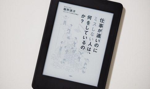 Kindleの書影