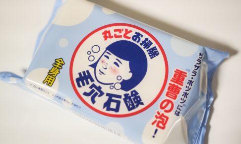 重曹つるつる石鹸のパッケージ