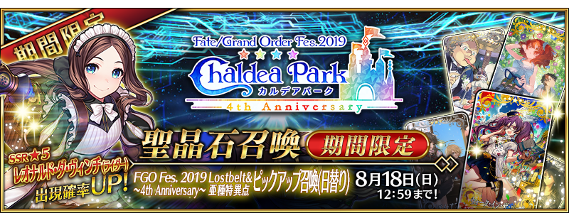 「Fate/Grand Order Fes. 2019 〜4th Anniversary〜」ピックアップ画像