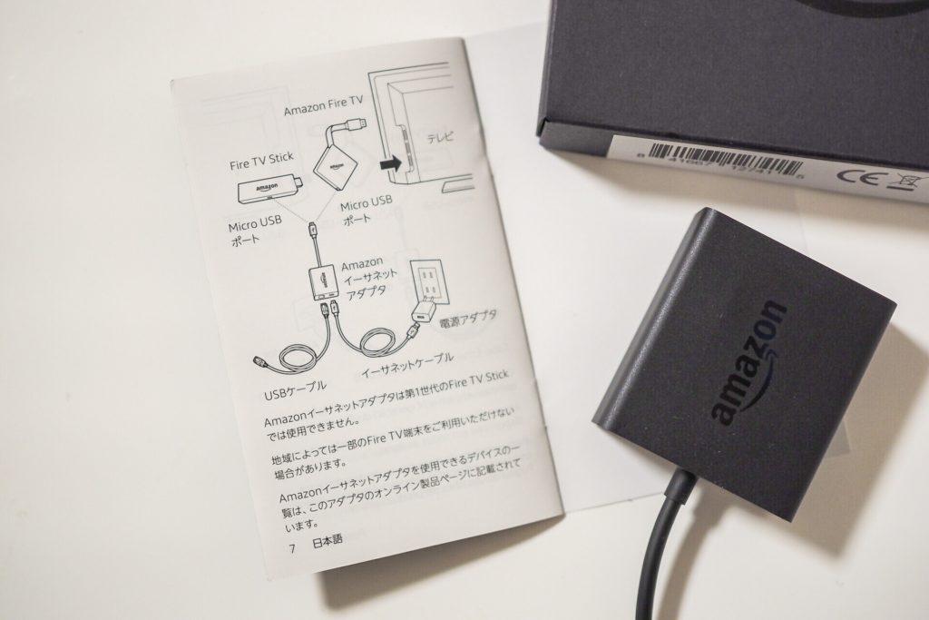Amazonイーサネットアダプタの設置説明図